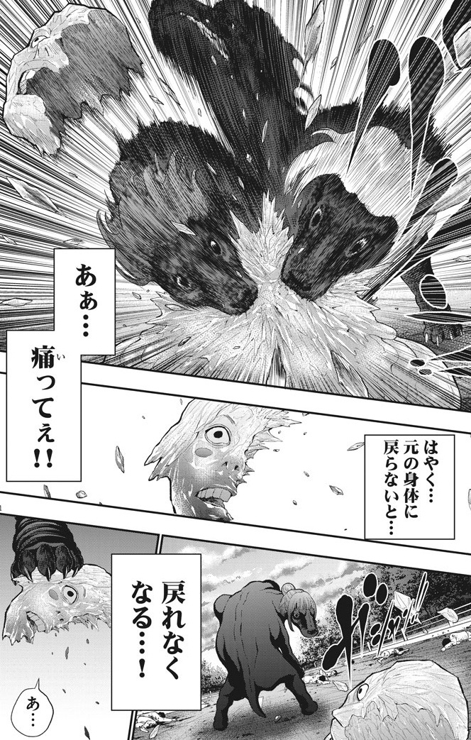 ジャガーン ネタバレ 最新44話 画バレ【スピリッツ最新45話】11