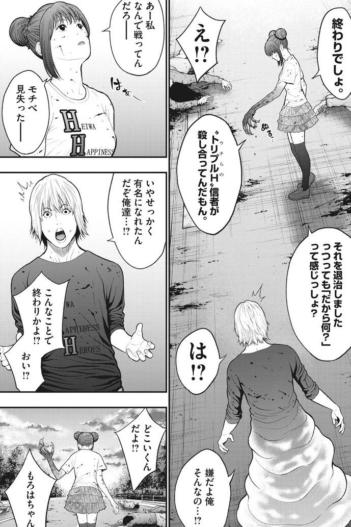 ジャガーン ネタバレ 最新44話 画バレ【スピリッツ最新45話】4
