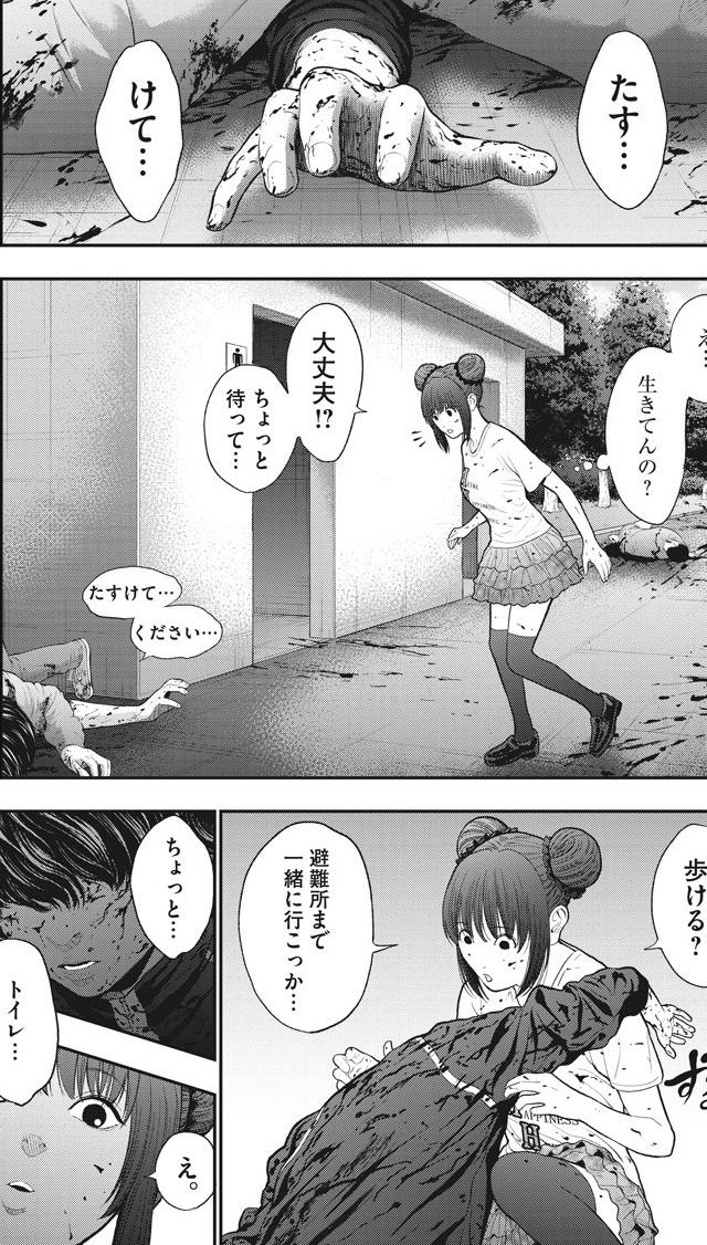 ジャガーン ネタバレ 最新44話 画バレ【スピリッツ最新45話】6