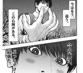 ジャガーン ネタバレ 最新10話 画バレ【スピリッツ最新11話】11.jpg
