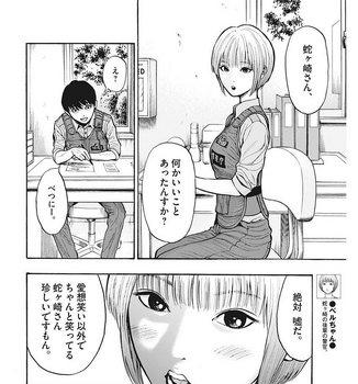 ジャガーン ネタバレ 最新10話 画バレ【スピリッツ最新11話】6.jpg