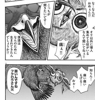 ジャガーン ネタバレ 最新11話 画バレ【スピリッツ最新12話】10.jpg
