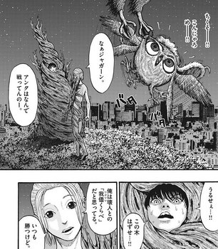 ジャガーン ネタバレ 最新11話 画バレ【スピリッツ最新12話】11.jpg