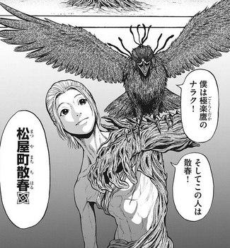 ジャガーン ネタバレ 最新11話 画バレ【スピリッツ最新12話】2.jpg