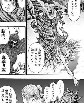 ジャガーン ネタバレ 最新11話 画バレ【スピリッツ最新12話】4.jpg