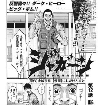 ジャガーン ネタバレ 最新12話 画バレ【スピリッツ最新13話】2.jpg