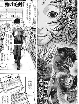 ジャガーン ネタバレ 最新12話 画バレ【スピリッツ最新13話】4.jpg