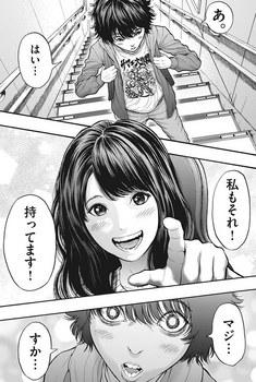 ジャガーン ネタバレ 最新13話 画バレ【スピリッツ最新14話】13.jpg