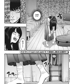 ジャガーン ネタバレ 最新13話 画バレ【スピリッツ最新14話】2.jpg