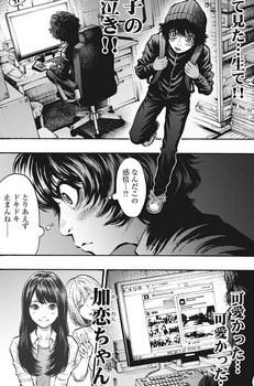 ジャガーン ネタバレ 最新13話 画バレ【スピリッツ最新14話】4.jpg