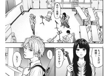 ジャガーン ネタバレ 最新13話 画バレ【スピリッツ最新14話】5.jpg