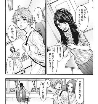 ジャガーン ネタバレ 最新13話 画バレ【スピリッツ最新14話】6.jpg