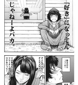 ジャガーン ネタバレ 最新13話 画バレ【スピリッツ最新14話】8.jpg