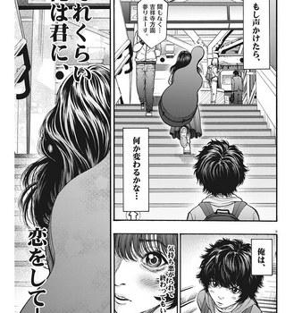 ジャガーン ネタバレ 最新13話 画バレ【スピリッツ最新14話】9.jpg