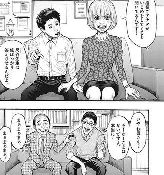 ジャガーン ネタバレ 最新14話 画バレ【スピリッツ最新15話】12.jpg
