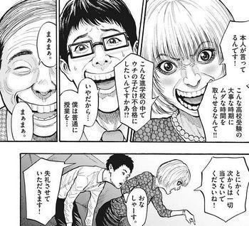 ジャガーン ネタバレ 最新14話 画バレ【スピリッツ最新15話】13 - 1.jpg