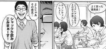ジャガーン ネタバレ 最新14話 画バレ【スピリッツ最新15話】15.jpg