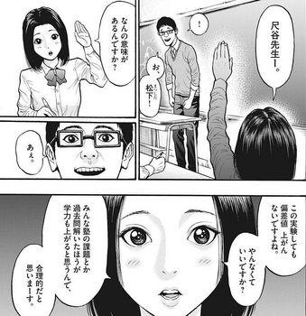 ジャガーン ネタバレ 最新14話 画バレ【スピリッツ最新15話】15 - 1.jpg