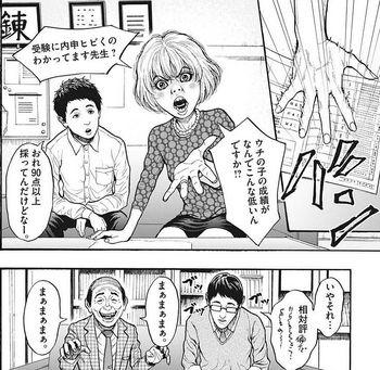 ジャガーン ネタバレ 最新14話 画バレ【スピリッツ最新15話】16 - 1.jpg