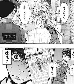 ジャガーン ネタバレ 最新14話 画バレ【スピリッツ最新15話】5.jpg
