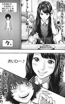 ジャガーン ネタバレ 最新14話 画バレ【スピリッツ最新15話】8.jpg