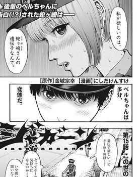 ジャガーン ネタバレ 最新15話 画バレ【スピリッツ最新16話】1.jpg