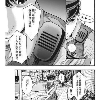 ジャガーン ネタバレ 最新15話 画バレ【スピリッツ最新16話】3.jpg