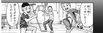 ジャガーン ネタバレ 最新16話 画バレ【スピリッツ最新17話】10.jpg