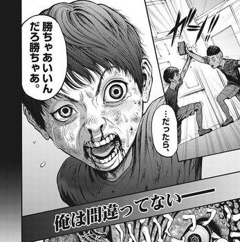 ジャガーン ネタバレ 最新16話 画バレ【スピリッツ最新17話】13.jpg