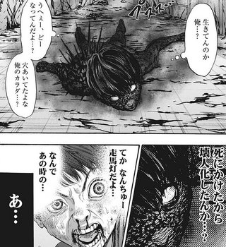 ジャガーン ネタバレ 最新16話 画バレ【スピリッツ最新17話】15.jpg