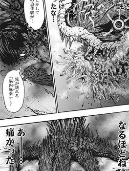 ジャガーン ネタバレ 最新16話 画バレ【スピリッツ最新17話】16.jpg
