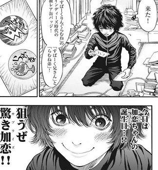 ジャガーン ネタバレ 最新16話 画バレ【スピリッツ最新17話】18.jpg