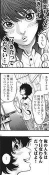ジャガーン ネタバレ 最新16話 画バレ【スピリッツ最新17話】20.jpg