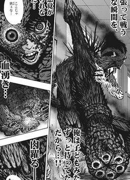 ジャガーン ネタバレ 最新17話 画バレ【スピリッツ最新18話】16.jpg