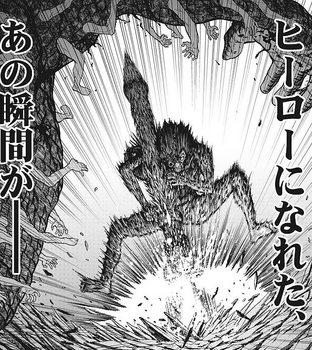 ジャガーン ネタバレ 最新17話 画バレ【スピリッツ最新18話】17 - 1.jpg
