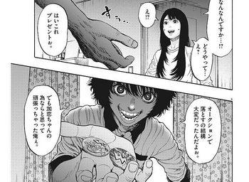 ジャガーン ネタバレ 最新17話 画バレ【スピリッツ最新18話】4.jpg