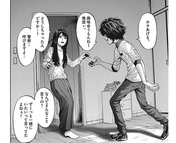 ジャガーン ネタバレ 最新17話 画バレ【スピリッツ最新18話】5 - 1.jpg