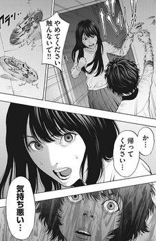 ジャガーン ネタバレ 最新17話 画バレ【スピリッツ最新18話】6.jpg