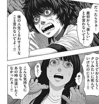 ジャガーン ネタバレ 最新17話 画バレ【スピリッツ最新18話】7.jpg