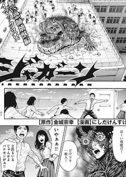 ジャガーン ネタバレ 最新18話 画バレ【スピリッツ最新19話】1.jpg