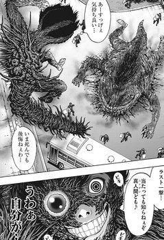 ジャガーン ネタバレ 最新18話 画バレ【スピリッツ最新19話】11.jpg