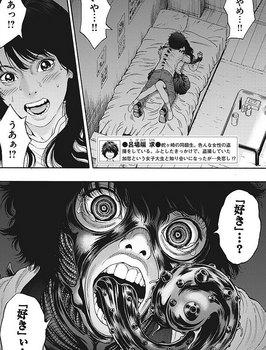 ジャガーン ネタバレ 最新18話 画バレ【スピリッツ最新19話】4.jpg