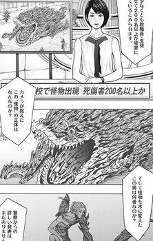 ジャガーン ネタバレ 最新19話 画バレ【スピリッツ最新20話】16.jpg