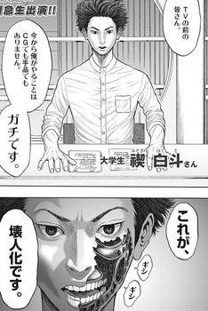 ジャガーン ネタバレ 最新19話 画バレ【スピリッツ最新20話】18.jpg