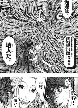 ジャガーン ネタバレ 最新19話 画バレ【スピリッツ最新20話】2.jpg
