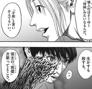 ジャガーン ネタバレ 最新19話 画バレ【スピリッツ最新20話】3.jpg