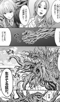 ジャガーン ネタバレ 最新19話 画バレ【スピリッツ最新20話】4.jpg