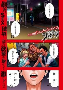 ジャガーン ネタバレ 最新 1話 画バレ【スピリッツ最新2話】1.jpg