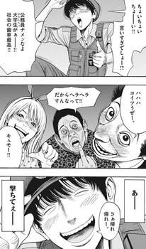 ジャガーン ネタバレ 最新 1話 画バレ【スピリッツ最新2話】10.jpg