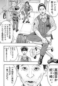 ジャガーン ネタバレ 最新 1話 画バレ【スピリッツ最新2話】11.jpg
